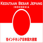 Kedutaan Jepang